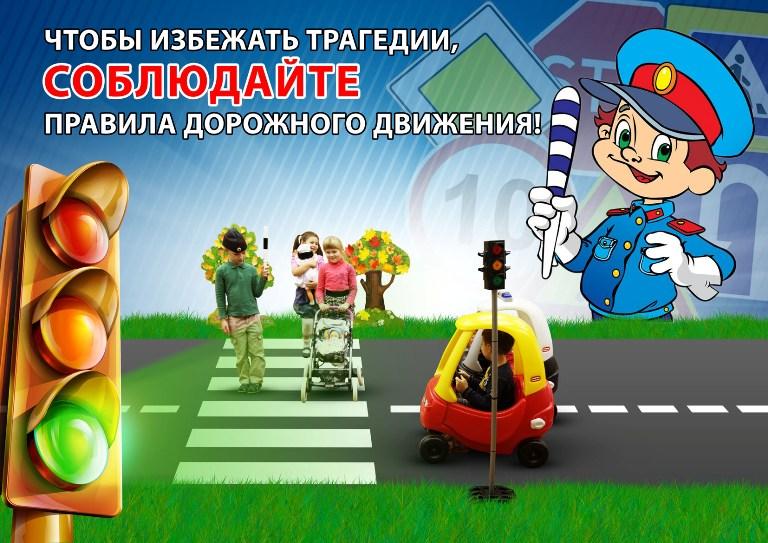 Картинки по запросу картинки ко дню дорожной безопасности